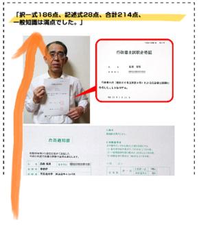 行政書士桜庭03 - コピー.png